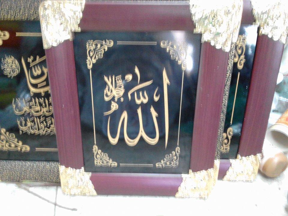 Cadre d'affiche ''Allah''